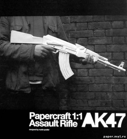 Модель оружия из бумаги.
